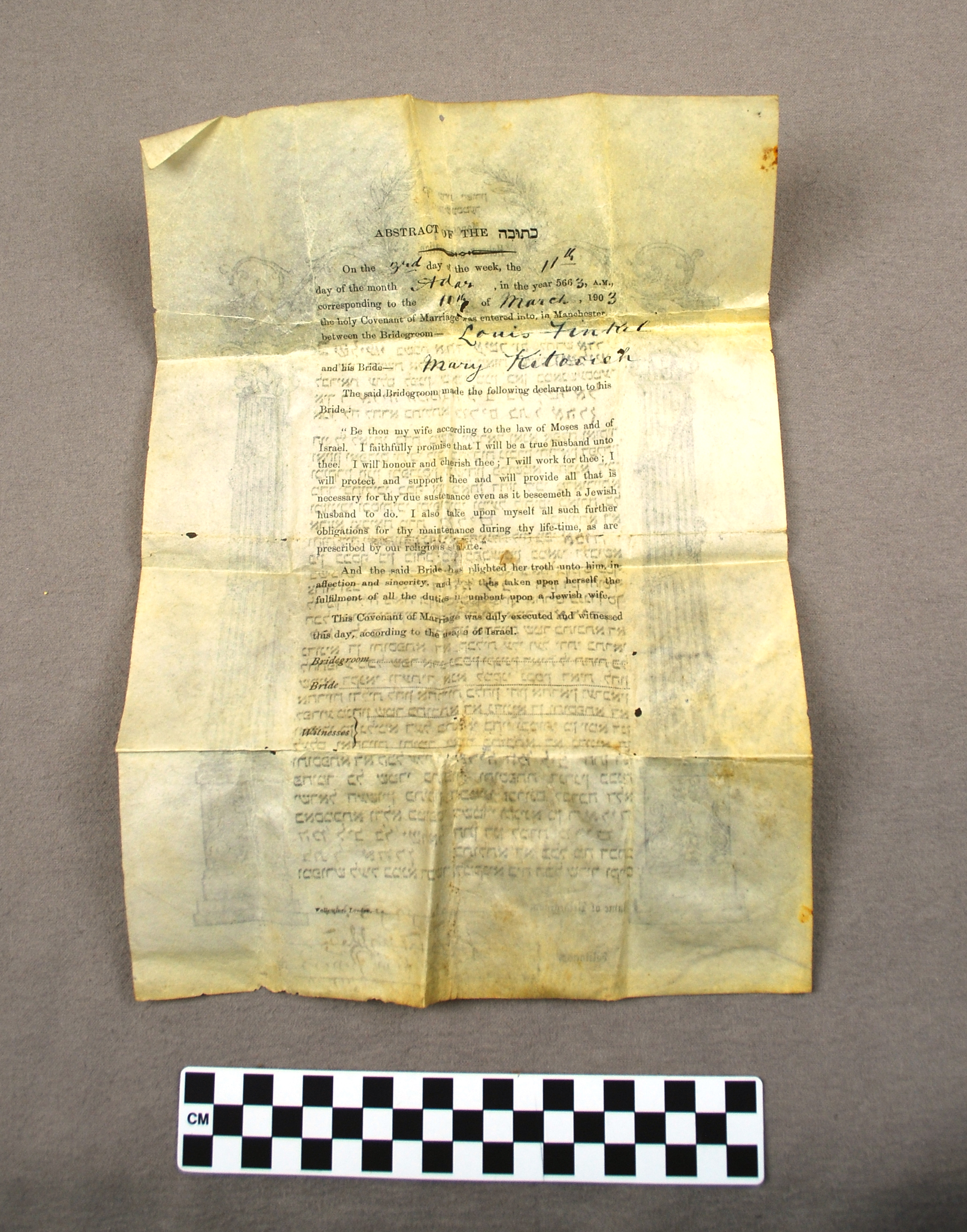 Object: Ketubah (Marriage Certificate)   UTSA Institute Of Texan Cultures